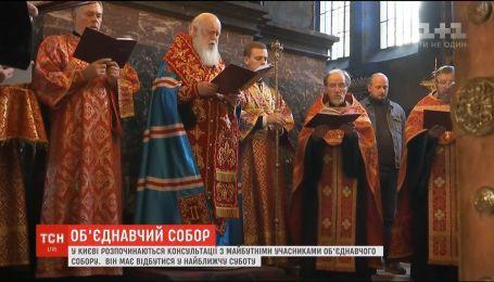 У Києві починаються консультації з майбутніми учасниками Об'єднавчого собору