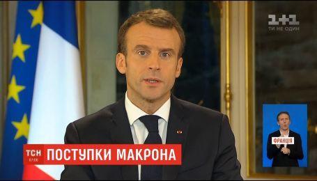 Поступки Макрона: президент Франції пообіцяв громадянам підвищити зарплатню