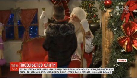 В Румынии открыли посольство Санта-Клауса