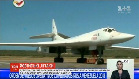 Госсекретарь США прокомментировал отправку российских бомбардировщиков в Венесуэлу