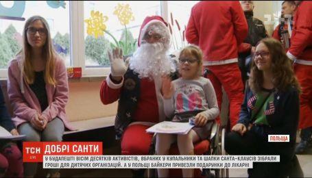 В Будапеште и Люблине Санта-Клаусы взялись помогать детям