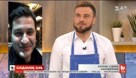 """Іменинник Ахтем Сеітаблаєв розповів про роботу над фільмом """"Захар Беркут"""""""