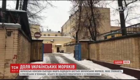 """Украинские консулы должны посетить украинских моряков, которых держат в тюрьме """"Лефортово"""""""