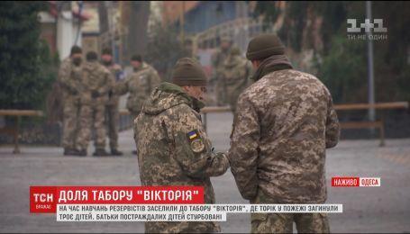 """Дитячий табір """"Вікторія"""" перетворили на військовий об'єкт"""