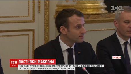 Еммануель Макрон пообіцяв французам підвищення заробітної платні та податкові пільги