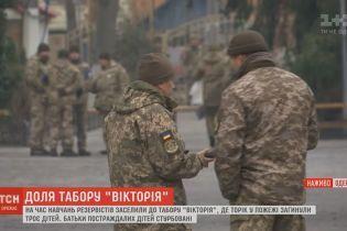 """На території табору """"Вікторія"""", де загинули діти, заселили резервістів на військові навчання"""