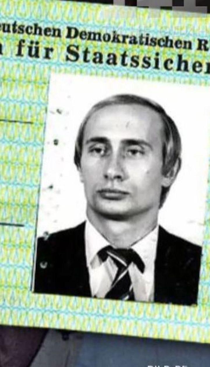 В архівах Дрездена знайшли службове посвідчення Штазі на ім'я Володимира Путіна