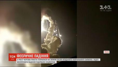 В России очередная ракета упала на землю вскоре после учебного запуска