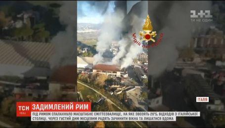 Вічне місто у диму: під Римом спалахнуло масштабне сміттєзвалище