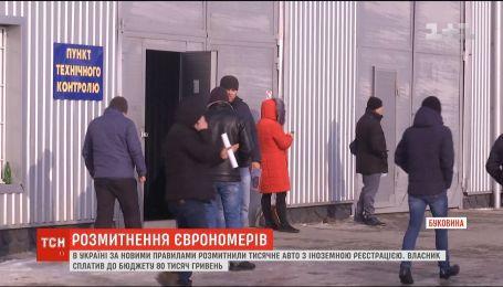 В Украине растаможили тысячную машину с иностранной регистрацией по новым правилам