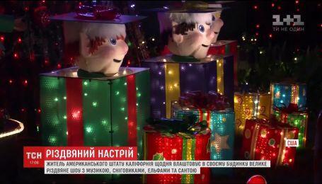 Житель Калифорнии каждый день устраивает яркий рождественский праздник для соседей