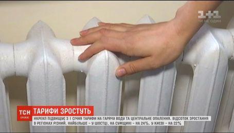 Підвищення тарифів: скільки українці платитимуть за тепло та гарячу воду