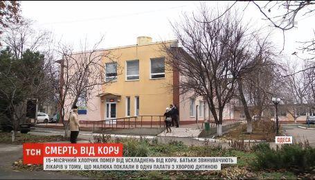 В Одессе годовалый ребенок умер от осложнений от кори