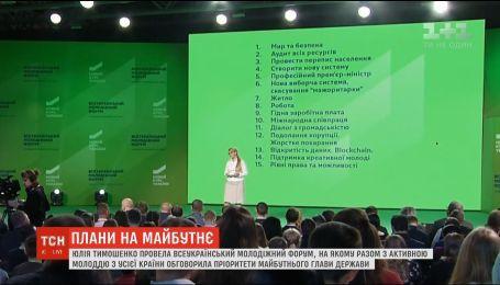 В Киеве состоялся Всеукраинский молодежный форум с участием Тимошенко