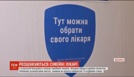 Розшукуються сімейні лікарі: в українських амбулаторіях не вистачає терапевтів та педіатрів