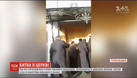 В Тернопольской области во время богослужения в храме подрались священники