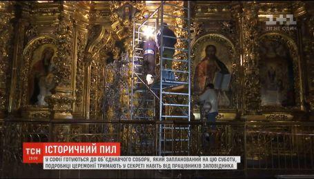 Объединительный собор: как в Софии Киевской готовятся к событию