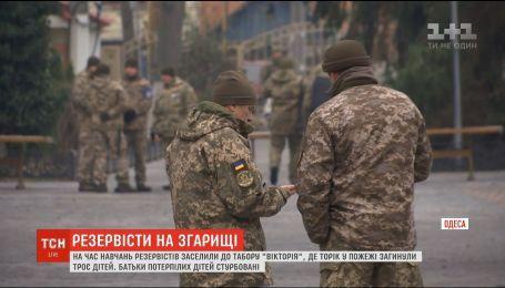 """Резервісти на згарищі: чому військовозобов'язаних заселили до табору """"Вікторія"""", де загинули діти"""