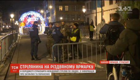 Стрельба в Страсбурге: неизвестный открыл огонь на праздничной ярмарке