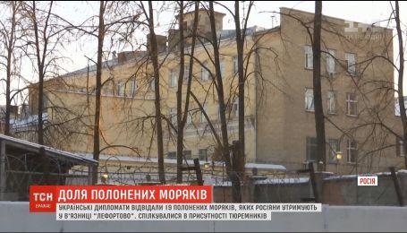 """Дипломаты посетили 19 пленных моряков, содержащихся в московской тюрьме """"Лефортово"""""""