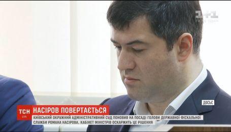 Восстановленный в должности глава ДФС Роман Насиров уже собрался на работу