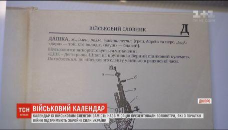 Календар із військовим сленгом замість назв місяців презентували у Дніпрі