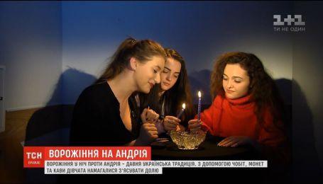 У ніч проти Андрія дівчата з'ясовують долю за допомогою ворожіння