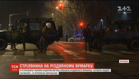 По меньшей мере три человека погибли, 12 получили ранения во время стрельбы в Страсбурге