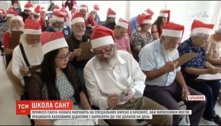 В Бразилии на специальных курсах обучают, как быть Санта-Клаусом
