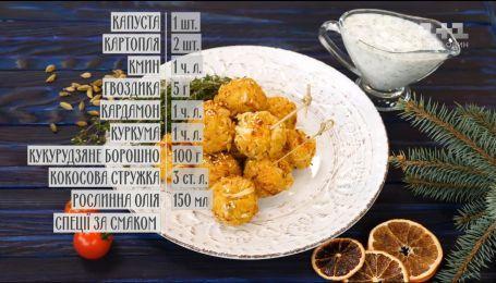 Капустяні крокети – рецепти Руслана Сенічкіна