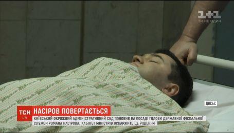 Кабмін буде оскаржувати поновлення Насірова на посаді
