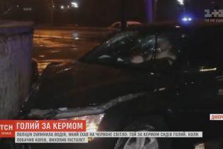 Голый и вооруженный водитель-россиянин устроил гонки с копами в Днепре
