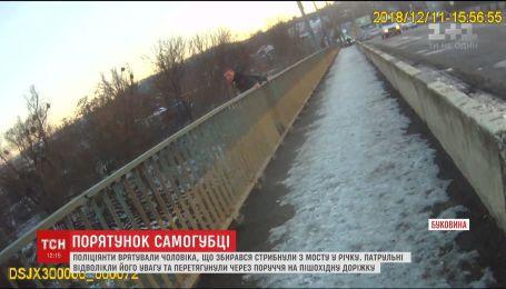 Поліціянти врятували чоловіка, який збирався стрибнути з мосту в річку