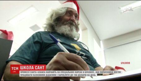 Професії Санта-Клауса навчають на спеціальних курсах у Бразилії