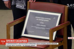 У Європарламенті заочно вручили Олегу Сенцову премію Сахарова