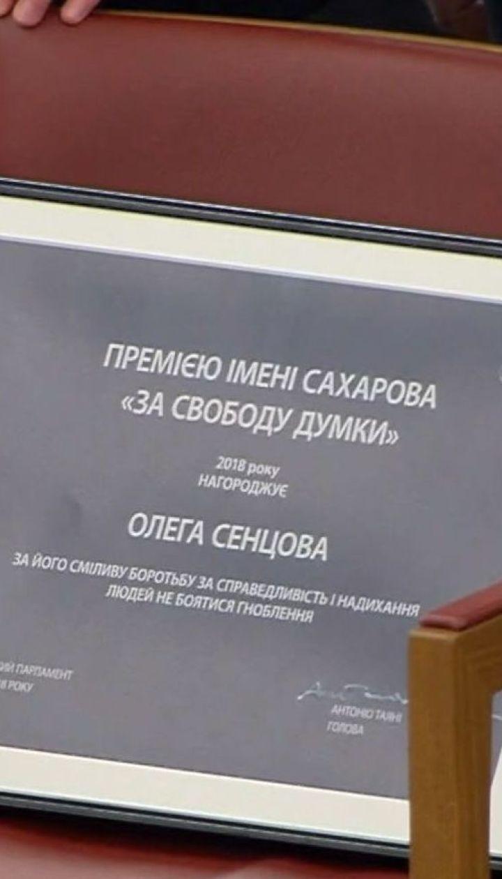 В Европарламенте заочно вручили Олегу Сенцов премию Сахарова