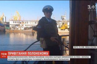 День народження в СІЗО: військовополонений моряк Михайло Власюк отримує привітання у соцмережах