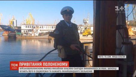 День рождения в СИЗО: военнопленный моряк Михаил Власюк получает поздравления в соцсетях