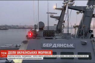 """Командир """"Бердянська"""" вимагає від слідства вважати всю команду катера військовополоненими"""