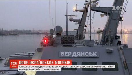 """Командир """"Бердянска"""" требует от следствия считать всю команду катера военнопленными"""