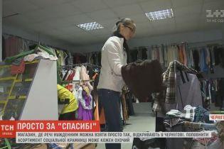У Чернігові запрацювала крамниця, де малозабезпеченим віддають товар безкоштовно