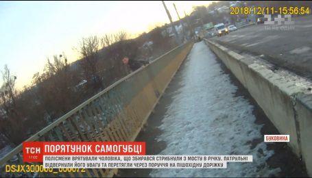 Порятунок самогубці: чернівецькі копи врятували чоловіка, який намагався стрибнути з мосту