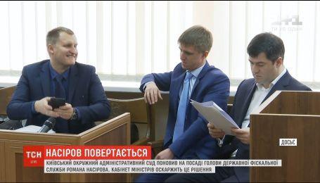 Восстановленный в должности Роман Насиров не вышел на работу