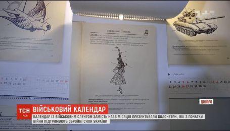 Військовий сленг замість назв місяців: у Дніпрі волонтери презентували календар на 2019 рік
