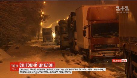 В'їзд вантажівок до Києва обмежили через сильний снігопад
