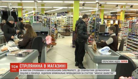 """Стрілянина у харківському супермаркеті: поліція відкрила провадження за статтею """"умисне вбивство"""""""