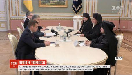47 депутатів вимагають визнати незаконною постанову Ради про Томос