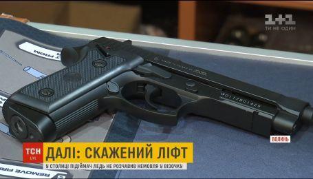 З пістолетом до школи. На Волині чотирикласник приніс на уроки зброю, яку знайшов вдома