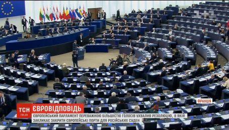 Европарламент призвал закрыть для российских кораблей европейские порты