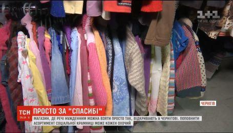 В Чернигове открыли бесплатный магазин одежды для малообеспеченных